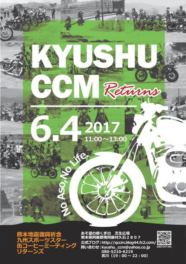 ccm2017-1-001_convert_20170317234532.jpg