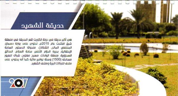 Radio Kuwait 2017年カレンダー 5月