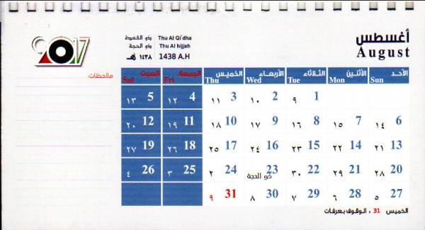 Radio Kuwait 2017年カレンダー 8月