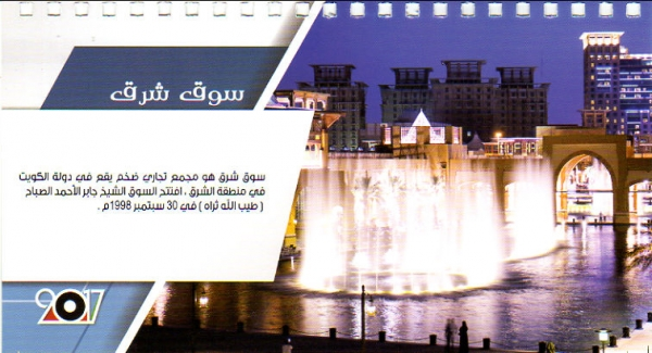 Radio Kuwait 2017年カレンダー 9月