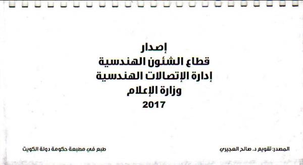Radio Kuwait 2017年カレンダーより