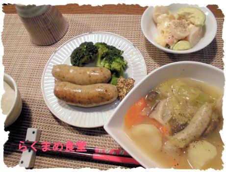 らくまめ食堂2月28日火曜日