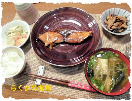 らくまめ食堂3月1日水曜日