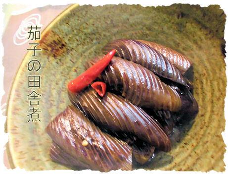茄子の田舎煮