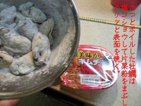 牡蠣に片栗粉
