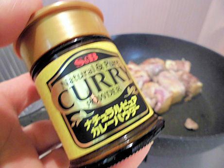 使用したカレー粉