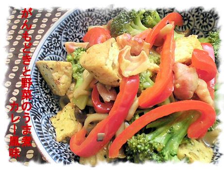 がんもどきと野菜のうま煮 カレー風味