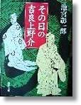 池宮彰一郎  「その日の吉良上野介」  新潮文庫