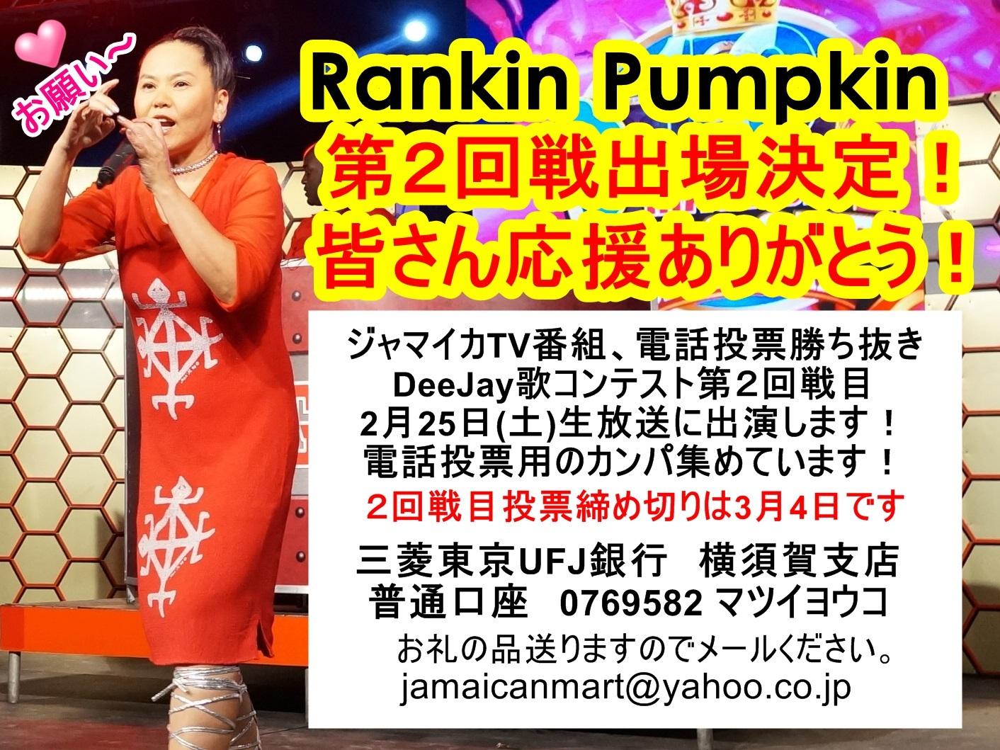 Rankin Pumpkin ジャマイカ テレビ勝ち抜き歌コンテスト 電話投票資金募集
