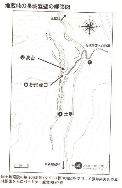 地蔵峠の長城塁壁