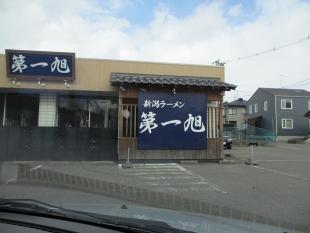 第一旭 店