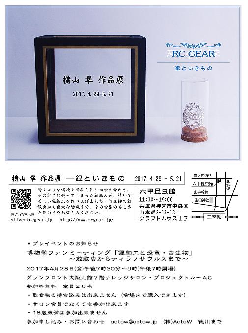 六甲昆虫館×RC GEAR