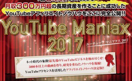 ゆーちゅーぶ2017