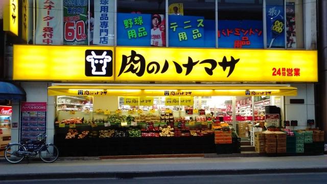 立川 肉のハナマサ