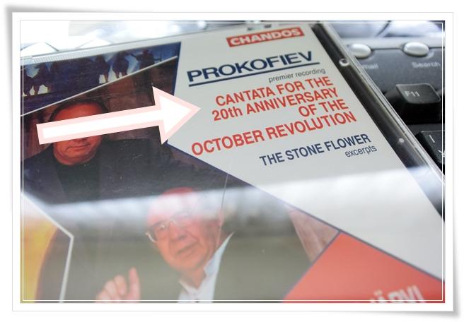 プロコさん10月革命なんたらカンタータなジャケ