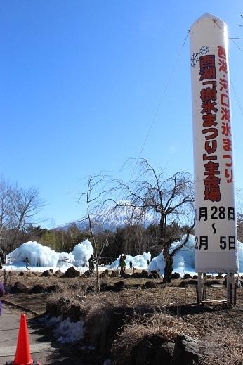 樹氷祭り2