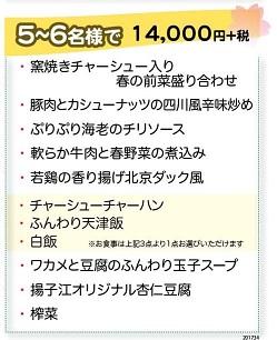 302yousuko(改1) (1)