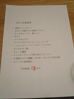 303ishikawa-5.jpg