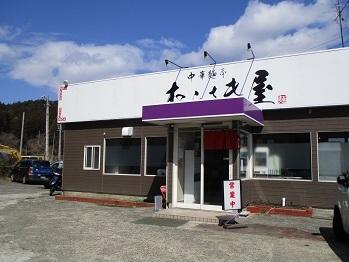 322murasakiya-1.jpg
