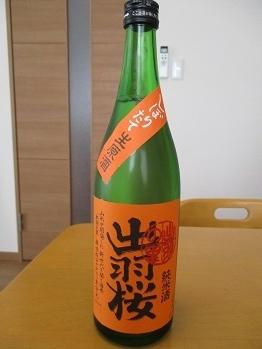 dewanosato-1.jpg