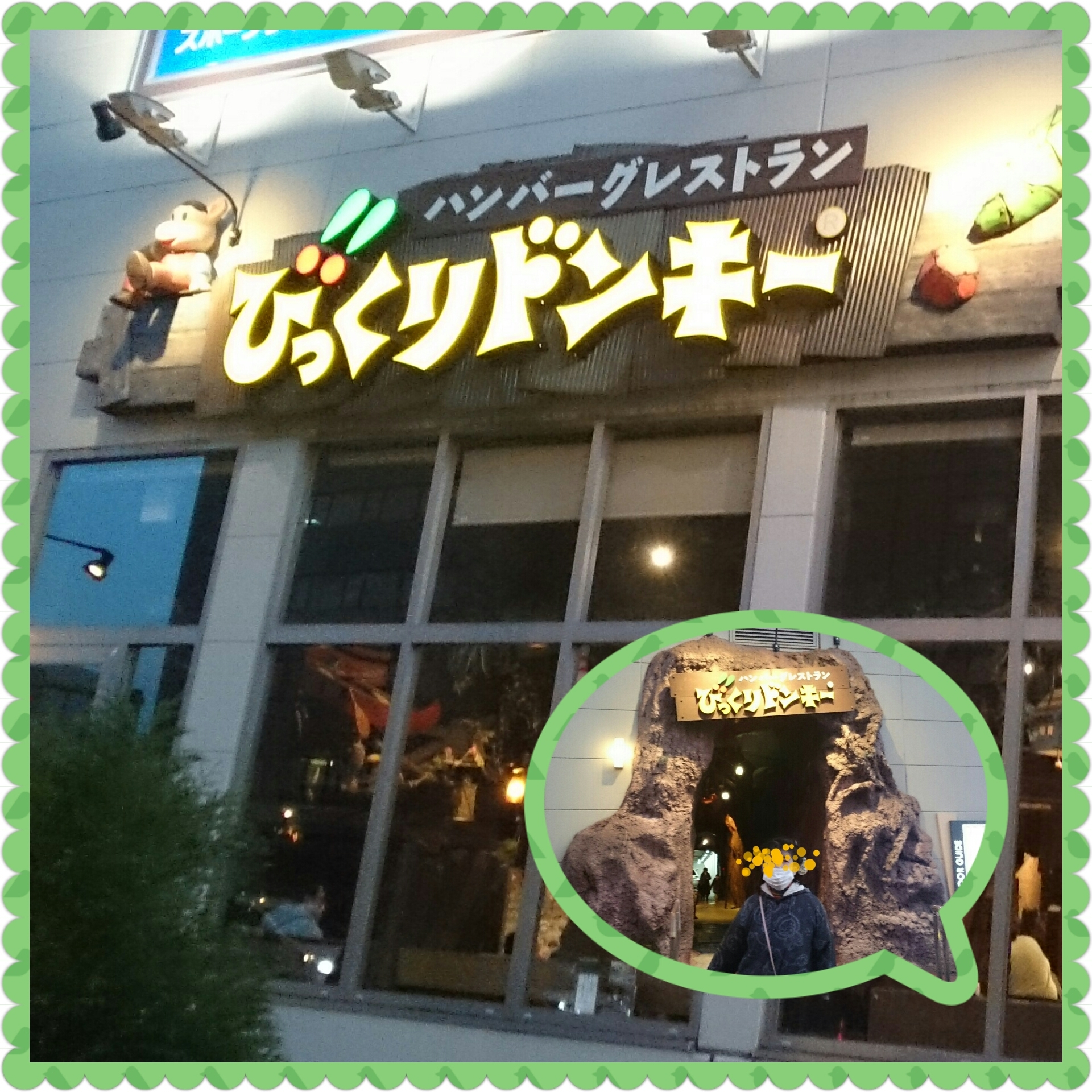 びっくりドンキー大阪ドームシティ店
