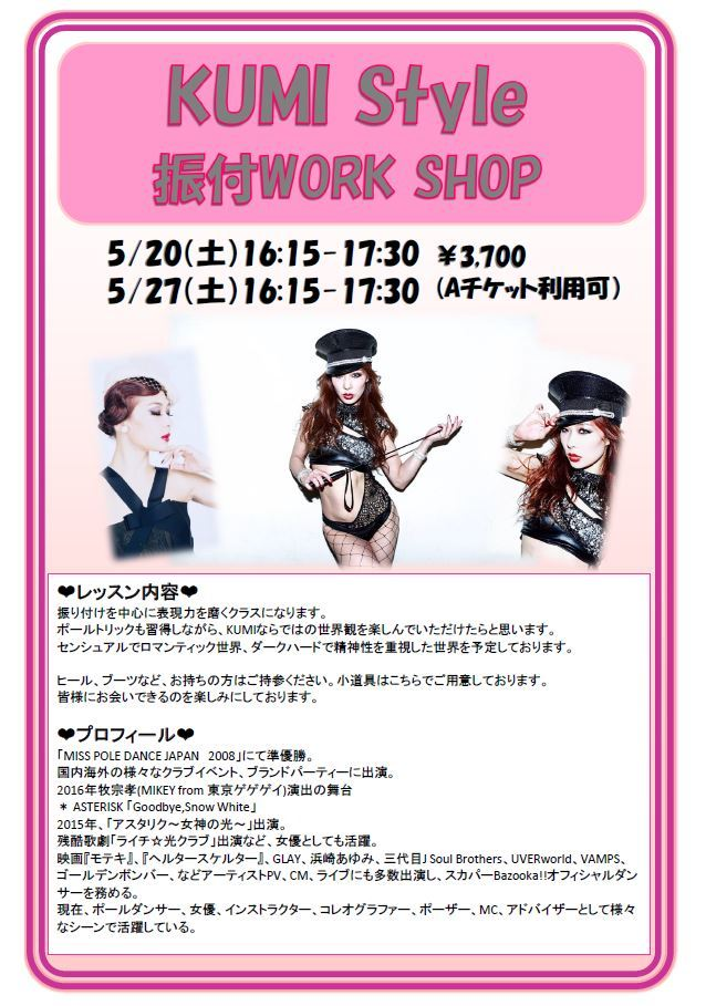 KUMI WORKSHOP