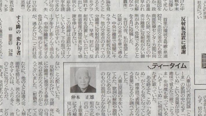 2017423琉球新報