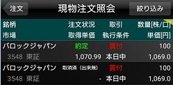 バロックジャパン