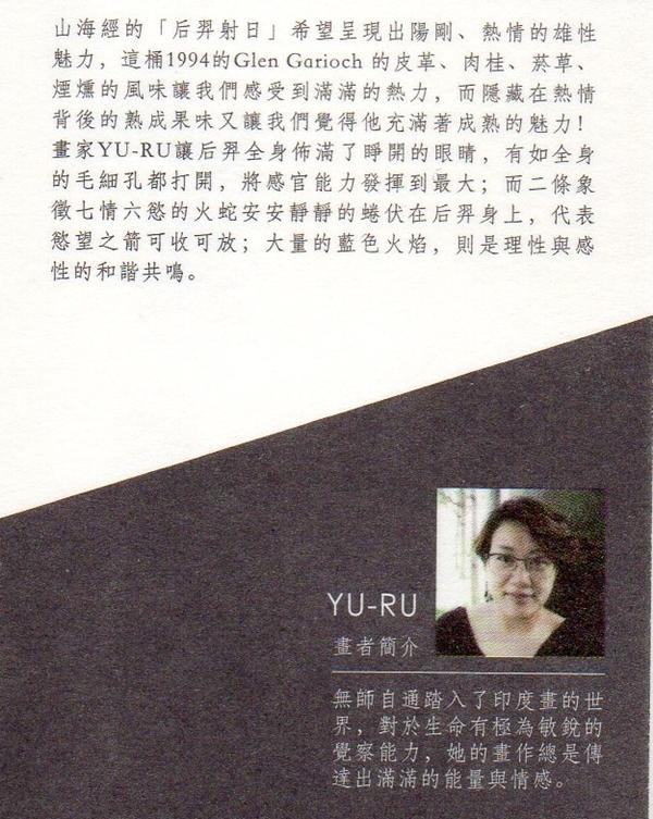 YU-RU.jpg