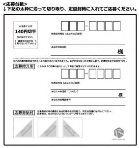 renca_再応募台紙