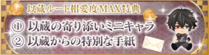 以蔵MAX