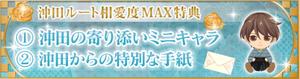 沖田MAX