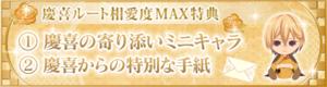 慶喜MAX