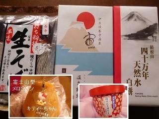 0226syuzennjiizumiyagei1.jpg