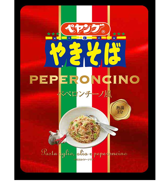 main_peperonchi-no.png