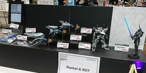 Rocket&507 WF2017冬