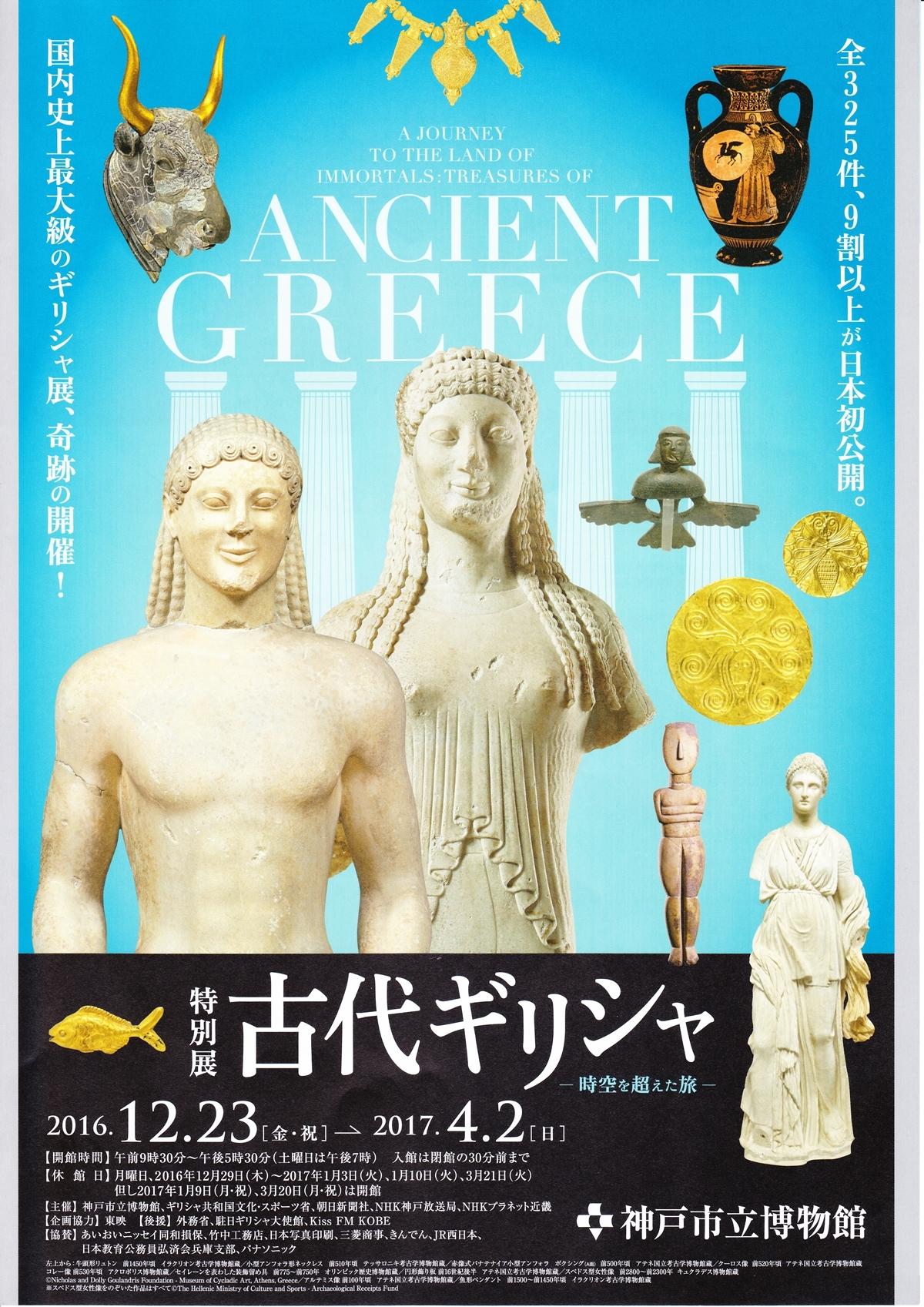 Ancient_Greece_IMGs.jpg