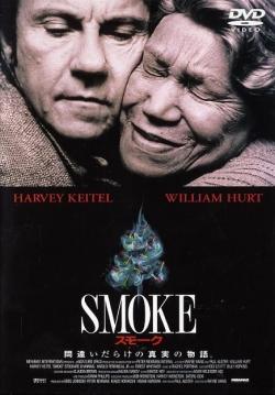 映画レビュー:No.513 SMOKE - ...
