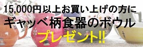banner_gabbehshokki2re.jpg