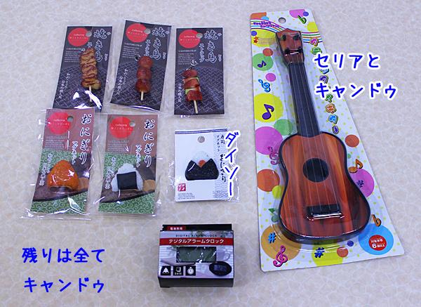 yakitori_265.jpg