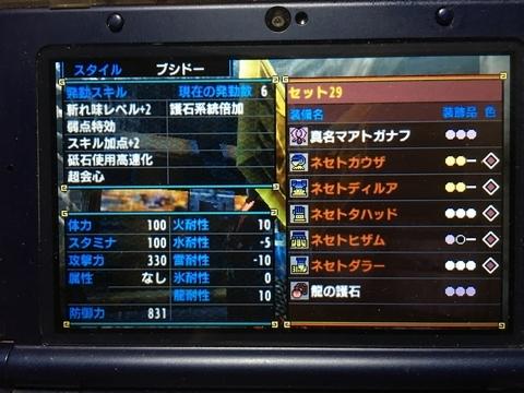 01 ネセト痛撃5スロ3
