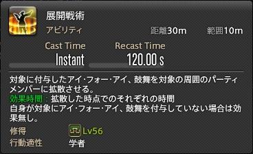 20170506_展開戦術