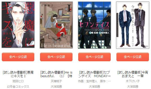 ebookjapan今週の無料の本