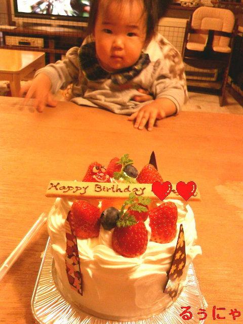1歳ケーキ るったん H29.4