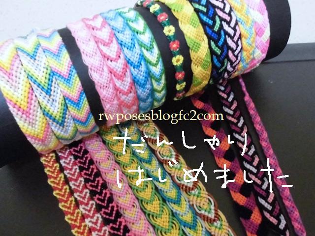 rw_170224_刺繍糸ブレスレット
