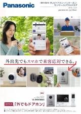 テレビドアフォン21
