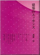 斎藤裕二川幸夫 対談2