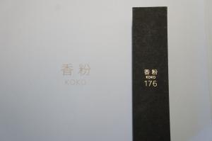 香粉176