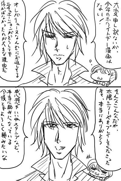 ホワイトデー漫画?7