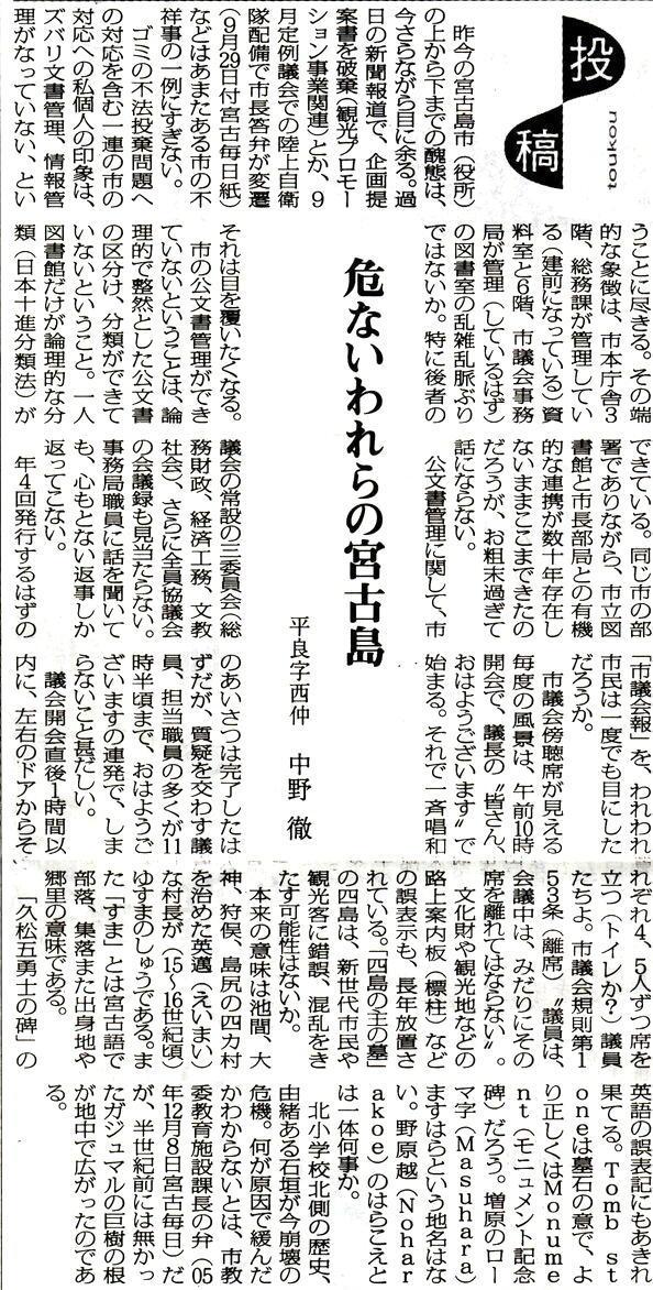 miyakomainichi2017 02153